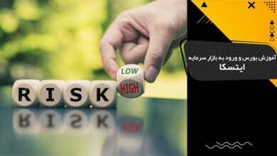 چگونه مدیریت ریسک حساب معاملاتی شما را نجات میدهد