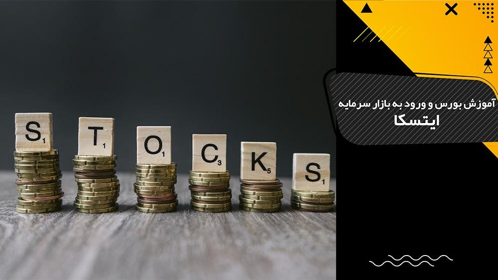 بازار بورس و سرمایه