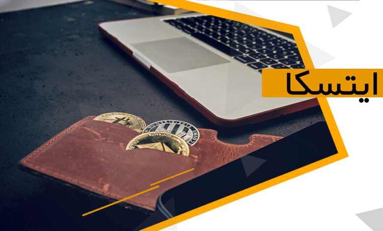 کیف پول های ارز دیجیتال