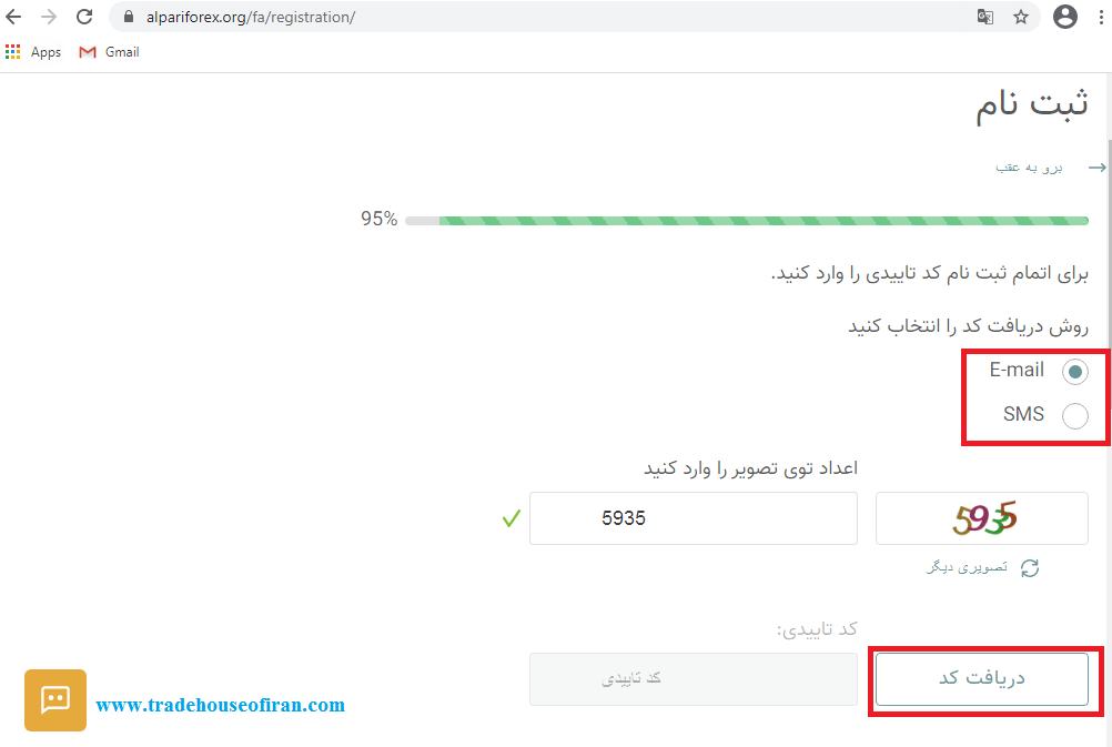 دریافت کد تایید در آلپاری