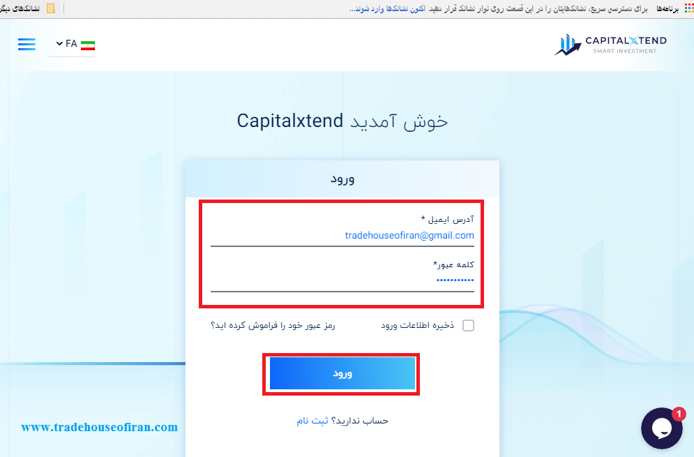 وارد کردن اطلاعات برای ورود به کابین شخصی