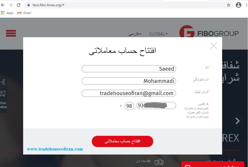 وارد کردن اطلاعات در فیبوگروپ