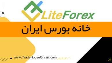 بروکر لایت فارکس LiteForex
