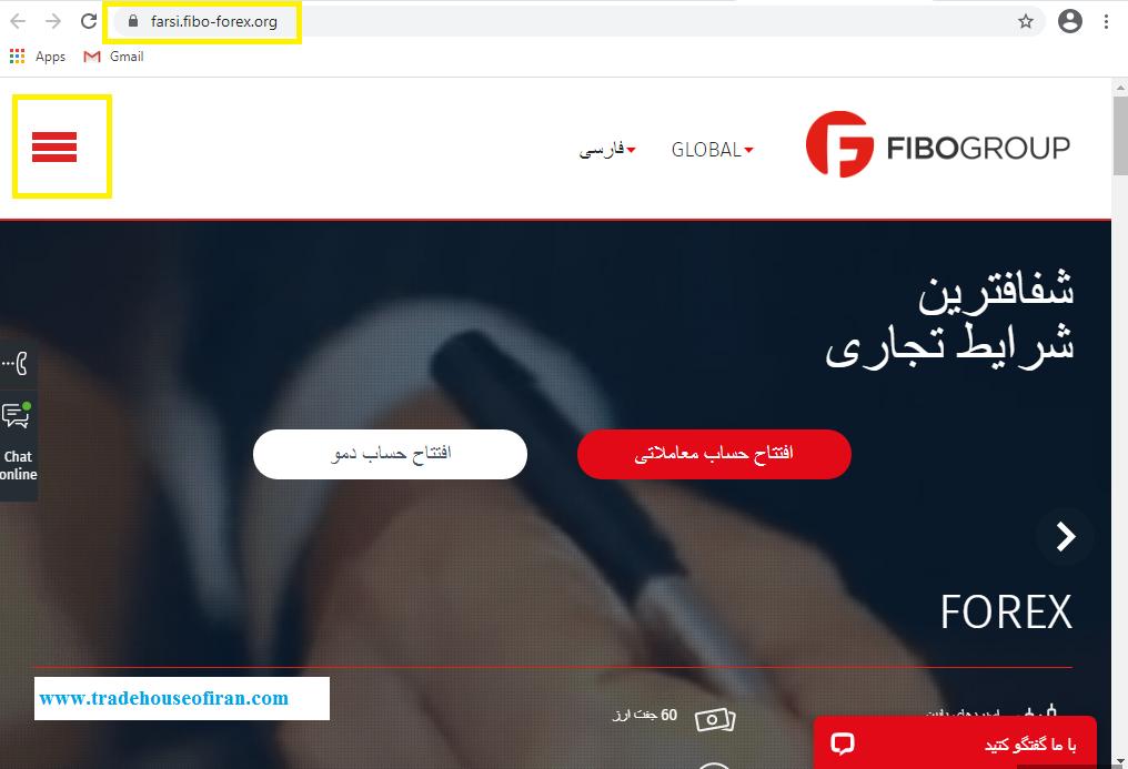 ورود به کابین شخصی فیبوگروپ