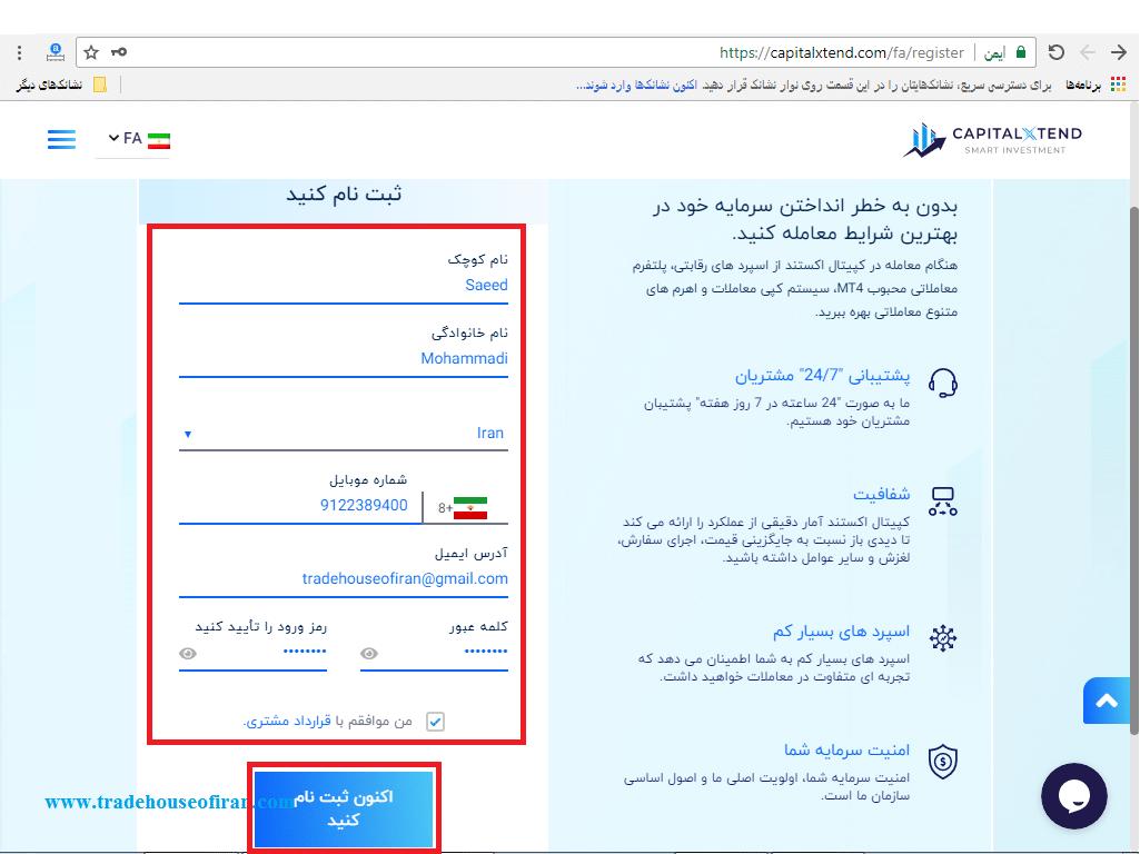 وارد کردن اطلاعات در بروکر کپیتال اکستند
