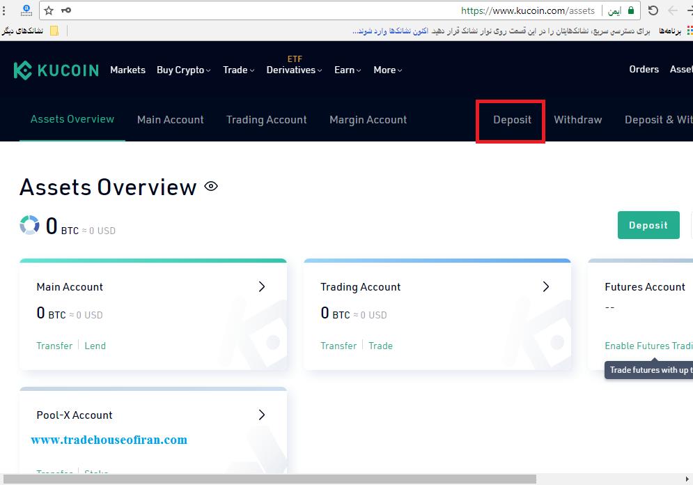 حساب کاربری صرافی کوکوین