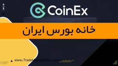 صرافی کوینکس CoinEx