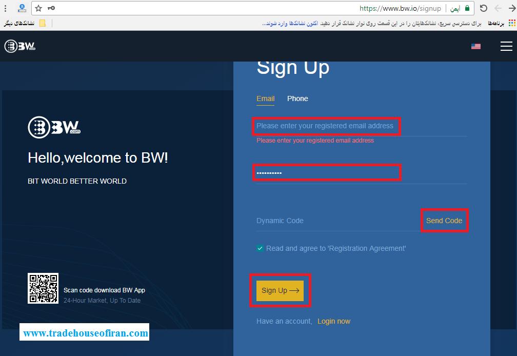 ورود اطلاعات در صرافی BW