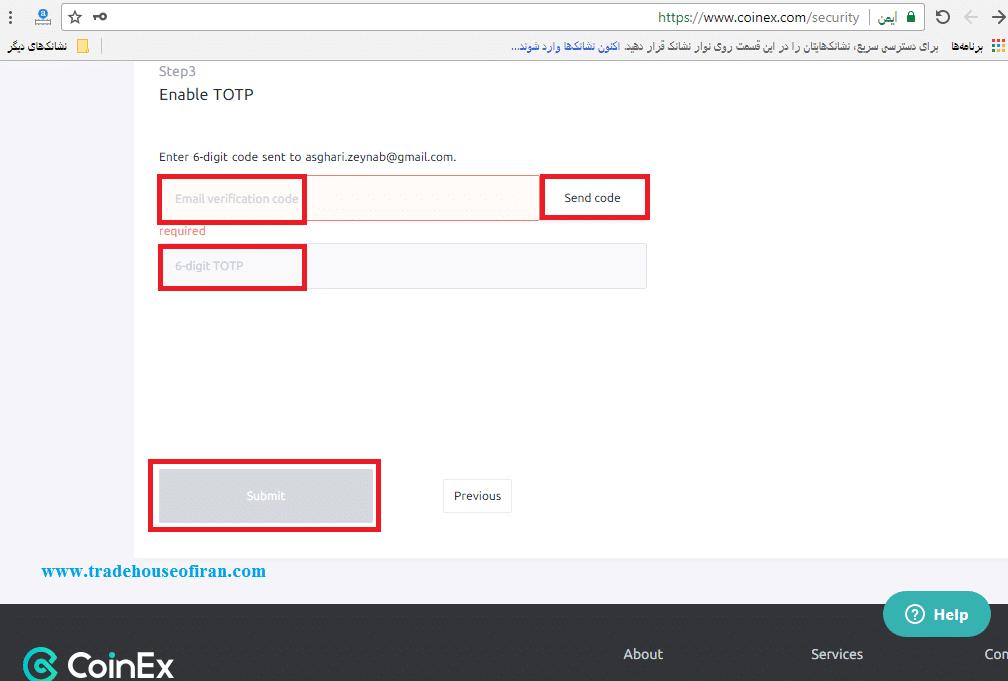 ارسال کد به ایمیل و اپلیکیشن