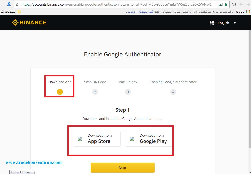 دانلود اپلیکیشن Google Authenticator