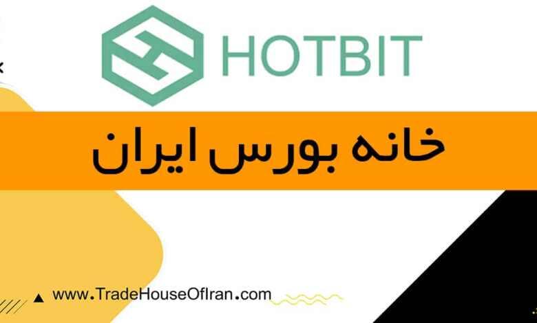 صرافی هات بیت HotBit