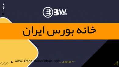 صرافی BW