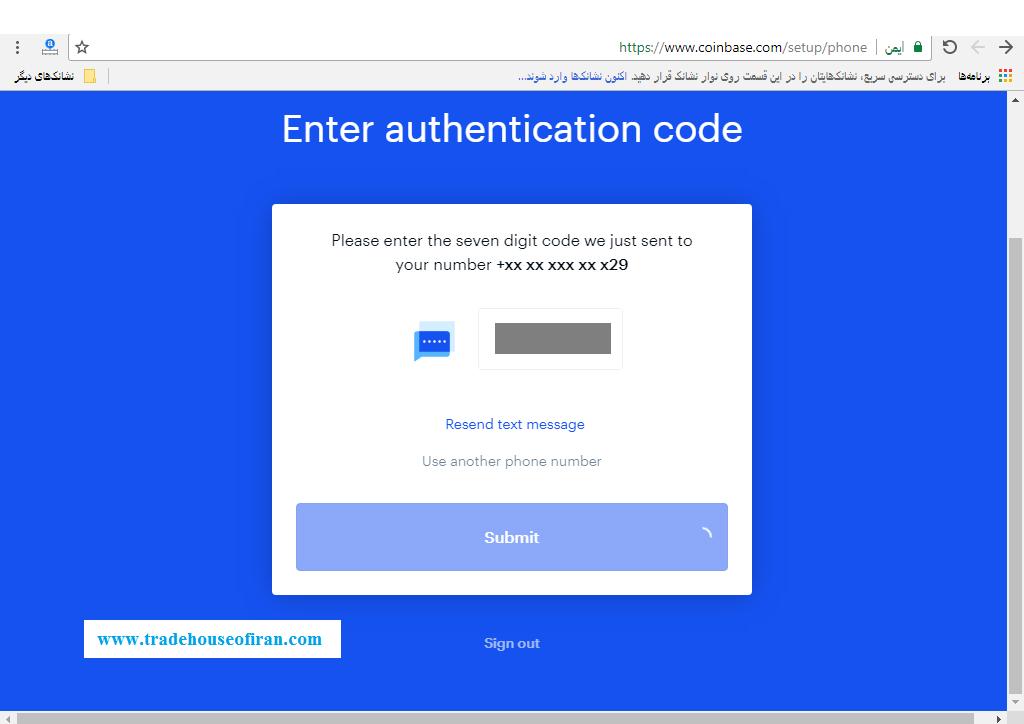 ارسال کد به شماره موبایل