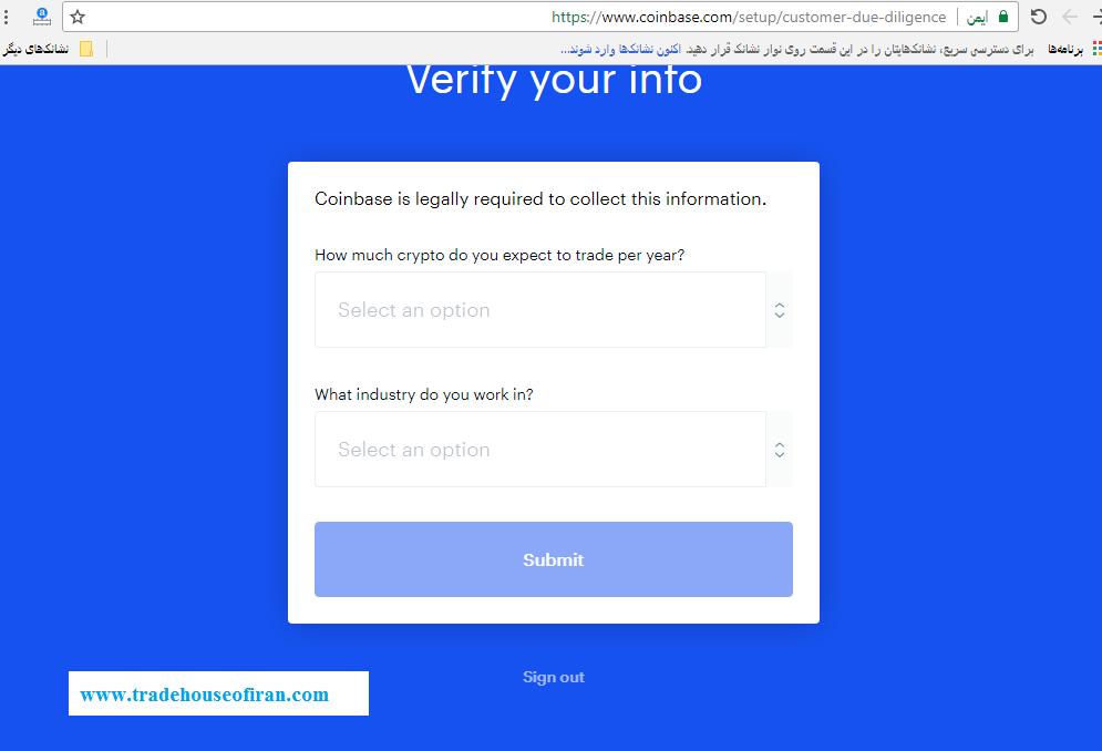 ثبت نام در صرافی کوین بیس