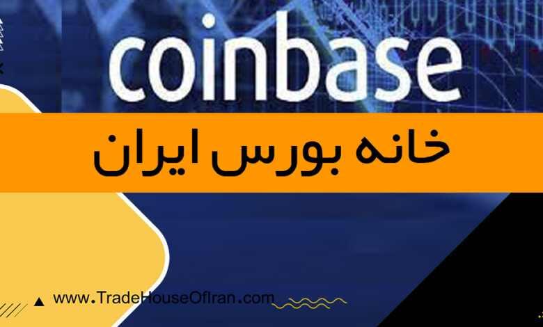 صرافی کوین بیس CoinBase
