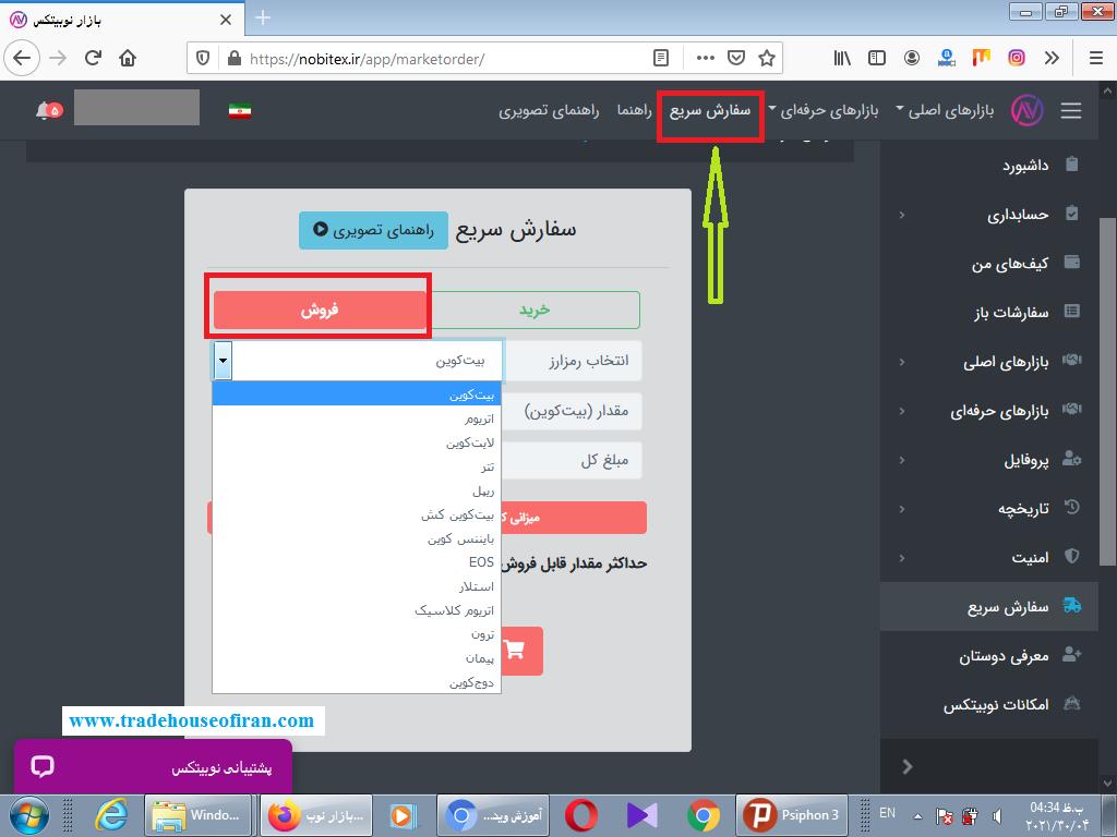 فروش ارز دیجیتال در صرافی نوبیتکس