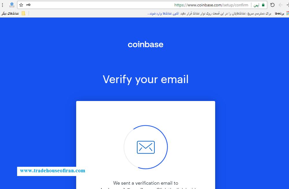 وریفای کردن ایمیل