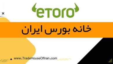 کارگزاری eToro