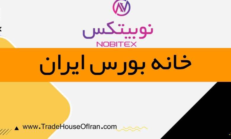 صرافی نوبیتکس Nobitex