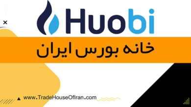 صرافی هیوبی Huobi