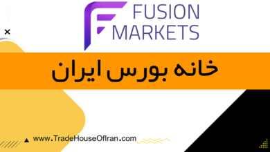 بروکر فیوژن مارکت