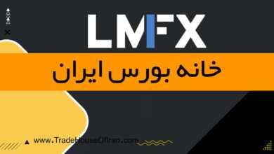 بروکر LMFX