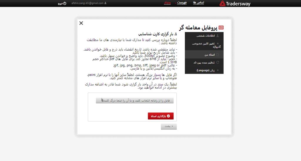 بروکر به زبان فارسی