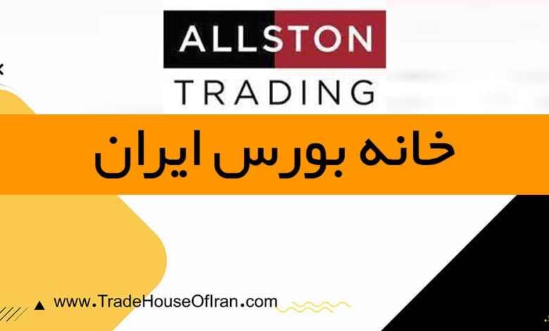 شرکت Allstontrading